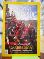 National Geographic สิงหาคม 2549 ขบวนเรือพระราชพิธี วัฒนธรรมล้ำค่า