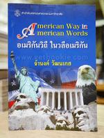 American Way in American Words อเมริกันวิถี ในวลีอเมริกัน
