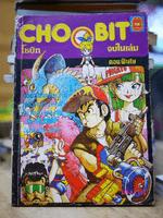 Chobit โชบิท (ผู้วาด Dr.Slump)