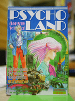 สงครามจิตวิเคราะห์ Psycho Land