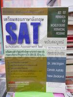 เตรียมสอบภาษาอังกฤษ SAT ฉบับสมบูรณ์