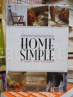 คู่มือแต่งบ้านสวยด้วยตัวเอง Home Simple
