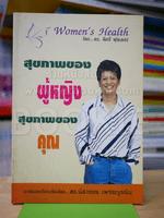 สุขภาพของผู้หญิง สุขภาพของคุณ