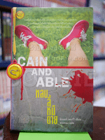 Cain And Able หลบ ลี้ หนี ตาย