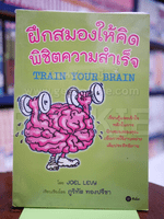 ฝึกสมองให้คิด พิชิตความสำเร็จ