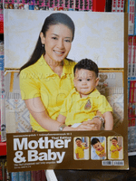 Mother & Baby August 2006 องค์ที