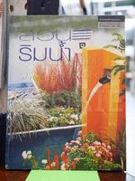 สวนริมน้ำ คู่มือการจัดและตกแต่ง สวนในบ้าน เล่ม 20