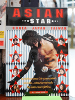 Asian Star Korea Japan Taiwan ประวัติดาราเกาหลี 24 คน