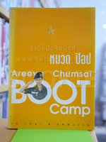 หมวดป๊อป BOOT CAMP - อารียา