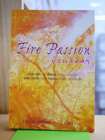 Fire Passion บ่วงเสน่หา
