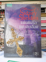 Sidney Sheldon แผ่นดินรัก แผ่นดินเลือด