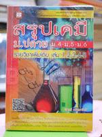 สรุปเคมี ม.ปลาย รายวิชาเพิ่มเติม เล่ม 1-5