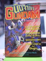 นินจาเงา Gundam