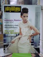 สกุลไทย รายสัปดาห์ ฉบับที่ 3068 อุรุดา โควินท์