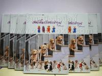 สัตว์เลี้ยงวังสระปทุม Diary 2549/2006