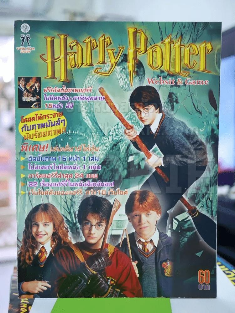 Harry Potter Websit & Game