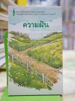 ความฝัน - พระราชนิพนธ์แปล ในสมเด็จพระเทพฯ