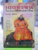 100 ทรชน ในประวัติศาสตร์จีน ✦