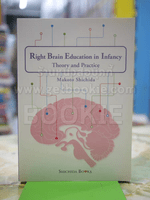 Right Brain Education in Infancy Theory and Practice