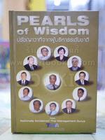 PEARLS of Wisdom ปรัชญาวาทีจากผู้บริหารระดับชาติ(2ภาษา)✦