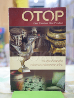 OTOP รวมสุดยอดคัดสรร หนึ่งตำบล หนึ่งผลิตภัณฑ์ไทย