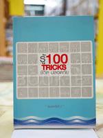 รู้100 TRICKS  ชีวิต ปลอดภัย