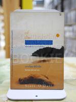 เกาะโลมาสีน้ำเงิน Island of the Blue Dolphins - Scott O'Dell