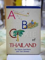 ABC of THAILAND( กระดาษแข็ง)