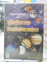 สุริยจักรวาล โลก และ ดวงดาว