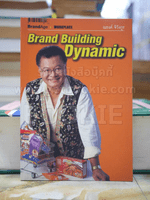 Brand Buiding Dynamic โดย ณรงค์ จิวังกูร✦