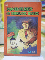 คู่มือ ADVENTURES OF SHERLOCCK HOLMES