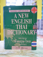 A NEW ENGLISH THAI DICTIONARY พจนานุกรม อังกฤษ-ไทย(ฉบับใหม่) โดย เธียรชัย เอี่ยมวรเมธ