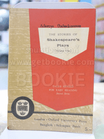 THE STORIES OF Shakespeare's Plays {Volume One}