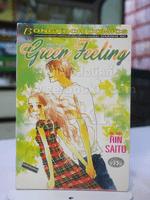 Green Feeling กรีน ฟิลลิ่ง
