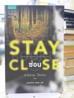 ซ่อน STAY CLOSE โดย ฮาร์ลาน โคเบน