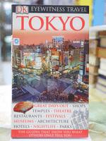 TOKYO (ฉบับภาษาอังกฤษ)