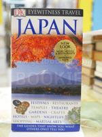 JAPAN (ฉบับภาษาอังกฤษ)