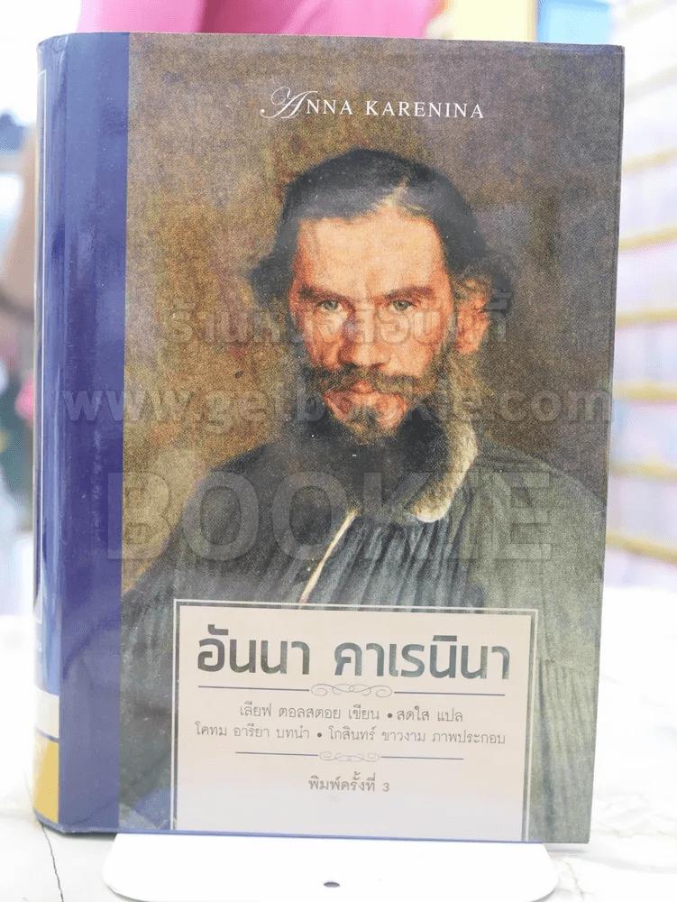 อันนา คาเรนินา เลียฟ ตอลสตอย เขียน สดใส แปล