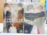 จุมพิตลิขิตรัก Kiss Blue 2 เล่มจบ