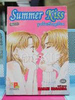 Summer Kiss จุมพิตรักฤดูร้อน