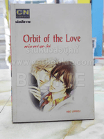 Orbit of the Love