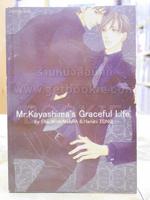 Mr.Kayashima's Graceful Life