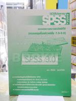 วิธีใช้โปรแกรม SPSS และแปลความหมายผลลัพธ์ที่ได้ (ครอบคลุมตั้งแต่เวอร์ชั่น 7.0 - 9.0)