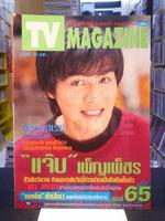 TV MAGAZINE ฉบับที่ 65 แจ๊บ เพ็ญเพ็ชร