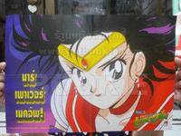 โปสเตอร์เซลเลอร์มูน Sailor Moon