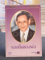 ปฎิทิน ธ.ไทยพานิชย์ พ.ศ. 2555 ในหลวง