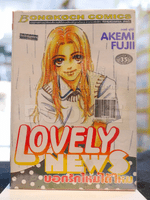 Lovely News บอกรักใหม่ได้ไหม