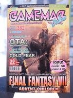GAMEMAG 382 ฉบับ 20 มิถุนายน 2548
