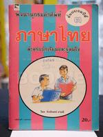 พจนานุกรมคำศัพท์ ภาษาไทย ชั้นประถมศึกษาปีที่ ๓