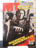 MT ฉบับที่ 380 BANGKOK DANGEROUS